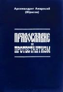 Амвросий Юрасов - Православие и протестантизм