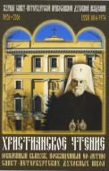 Димитрий Юревич - Эсхатология в кумранских рукописях