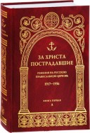 За Христа пострадавшие. Гонения на Русскую Православную Церковь 1917–1956. Биографический справочник