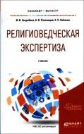 Инна Загребина, Анатолий Пчелинцев, Екатерина Элбакян - Религиоведческая экспертиза