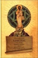 Архимандрит Захария (Захару) - Христос как путь нашей жизни