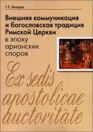 Захаров Георгий - Внешняя коммуникация и богословская традиция Римской Церкви в эпоху арианских споров
