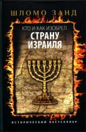 Занд Шломо – Кто и как придумал страну Израиля