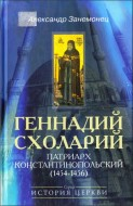 Александр Занемонец - Геннадий Схоларий, патриарх Константинопольский (1454-1456)