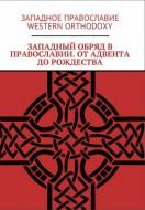 Западный обряд в Православии. От Адвента до Рождества