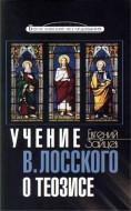 Учение В Лосского о теозисе - Зайцев Е. В.