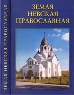 Земля Невская Православная: Краткий церковно-исторический справочник