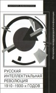 Русская интеллектуальная революция 1910-1930-х годов