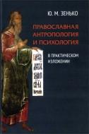 Юрий Зенько - Православная антропология и психология в практическом изложении
