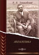 Апологетика - Василий Зеньковский