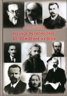 Николай Зернов - Русское религиозное возрождение ХХ века