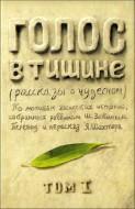 Рав Шломо Йосеф Зевин - Голос в тишине - рассказы о чудесном - Том I