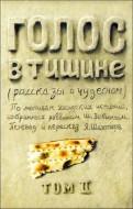 Зевин - Голос в тишине - рассказы о чудесном - Том II
