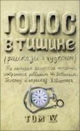 Зевин - Голос в тишине - рассказы о чудесном - Том IV