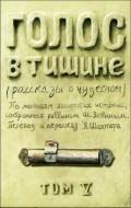 Рав Шломо Йосеф Зевин - Голос в тишине - рассказы о чудесном - Том V