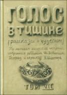Рав Шломо Йосеф Зевин - Голос в тишине - рассказы о чудесном - Том VII