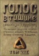 Зевин - Шехтер - Голос в тишине - рассказы о чудесном - Том 8