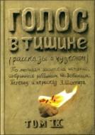 Рав Шломо Йосеф Зевин - Голос в тишине - рассказы о чудесном - Том 9