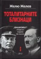 """Желю Желев - Тоталитарные близнецы -  """"Фашизм"""" тридцать лет спустя"""