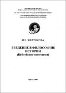 Инга Владиславовна Желтикова - Введение в философию истории