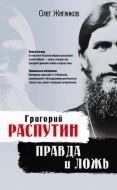 Григорий Распутин - правда и ложь - Олег Жиганков