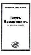 Жилле - Иисус Назарянин