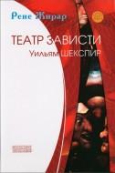 Рене Жирар - Театр зависти - Уильям Шекспир