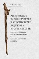 Житенёв - Религиозное паломничество в христианстве, буддизме и мусульманстве