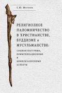 Житенёв - Религиозное паломничество в христианстве