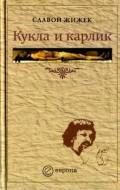 Славой Жижек - Кукла и карлик. Христианство между ересью и бунтом