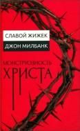 Славой Жижек, Джон Милбанк - Монструозность Христа