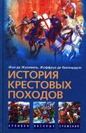 Виллардуэн Ж., Жуанвиль Ж. История Крестовых походов