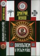 Жуков - Оккультизм в Третьем Рейхе