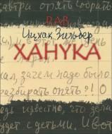 Рав Ицхак Зильбер – Ханука - Сборник комментариев рава И. Зильбера