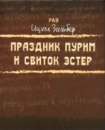 Праздник Пурим и Свиток Эстер - Сборник комментариев рава Ицхака Зильбера