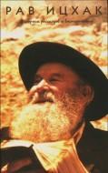 Коэн - Рав Ицхак – Сборник рассказов и воспоминаний