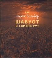 Рав Ицхак Зильбер - Шавуот и свиток Рут