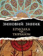 Зиновий Зиник - Ермолка под тюрбаном