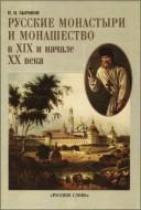 Павел Зырянов - Русские монастыри и монашество в XIX и начале XX века