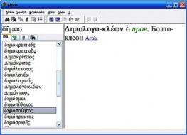 Alha - Словарь древнегреческо-русский