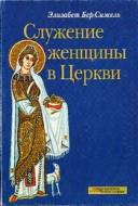 Бер-Сижель Э. Служение женщины в церкви