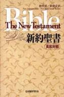 Новый Завет - на японском языке