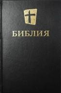 Библия - Новый Русский Перевод