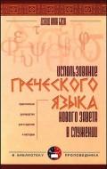 Дэвид Алан Блэк - Использование греческого языка Нового Завета в служении