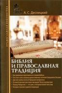 Библия и православная традиция - Андрей Десницкий