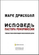 Иcповедь паcтора реформиссии - Марк Дрисколл