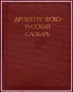 Древнегреческо-русский словарь Дворецкого
