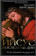 Эванс Крейг - Райт Николас Томас - Иисус - последние дни