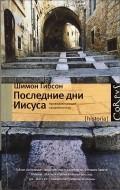 Последние дни Иисуса - Археологические свидетельства - Шимон Гибсон