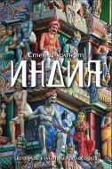 Стенли Уолперт - Индия - История - культура - философия